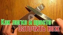 Как легко и просто заточить нож до бритвенной остроты