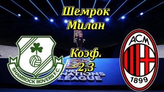 Шемрок - Милан / Лига Европы  / прогноз и Ставки на Футбол