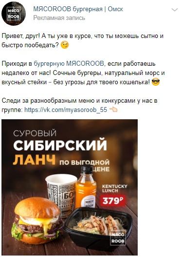 Кейс: открытие и продвижение бургерной «МЯСОROOB», изображение №26