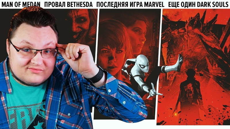 Ещё один Dark Souls, последняя игра Marvel, Man of Medan, Провал Bethesda – ПДБ