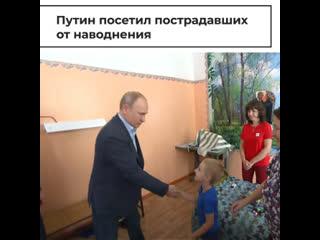 Путин посетил пострадавших от наводнения в Иркутской области