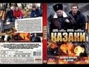 Казаки.01-02.серия.(2015) Россия