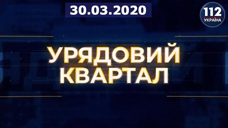 Ток шоу Урядовий квартал 30 03 2020 Онлайн трансляция