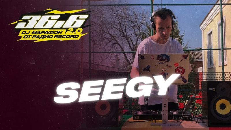 SEEGY DJ Марафон 36 6 2 0 от Радио Record