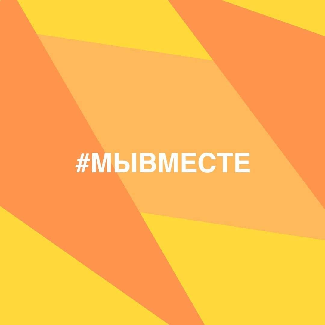 Всероссийский проект #МыВместе: каждый день за помощью волонтёров обращаются более ста человек