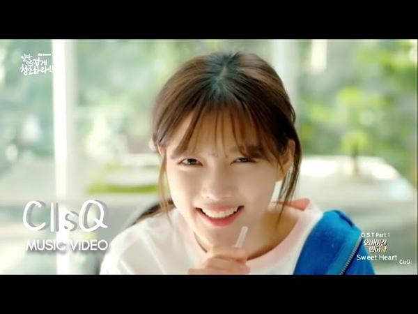 [MV] Oh My Girl Banhana (오마이걸 반하나) - Sweet Heart (일단 뜨겁게 청소하라 OST Part 1)