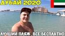 Дубай 2020 лучший пляж Палм Джумейра отдых дешевле чем в Турции? дорого ли отдыхать First Central