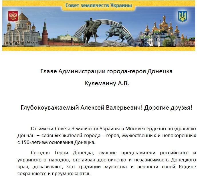 Совет Землячеств Украины в Москве сердечно поздравляет дончан с 150-летием основания Донецка