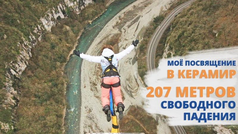 207 метров свободного падения Прыжок с банджи в Skypark AJ Hackett Sochi