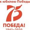 Кузбасс - к юбилею Победы 75