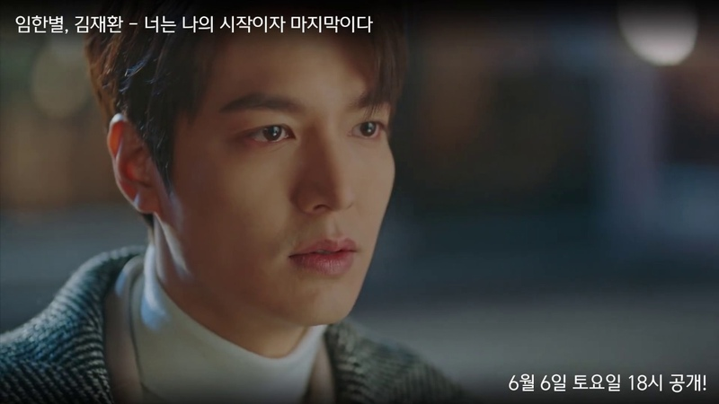 30초 Teaser 임한별 김재환 너는 나의 시작이자 마지막이다|더 킹 영원의 군주 OST T