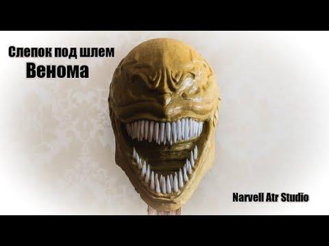 Как сделать шлем маску Венома (лепка часть 1)
