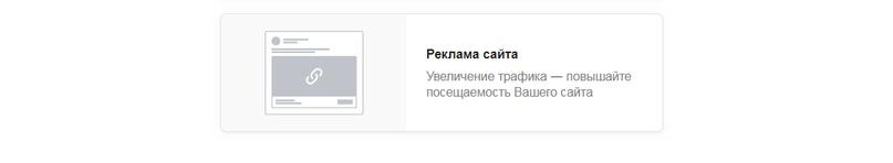 Как создать рекламное объявление ВКонтакте, изображение №9