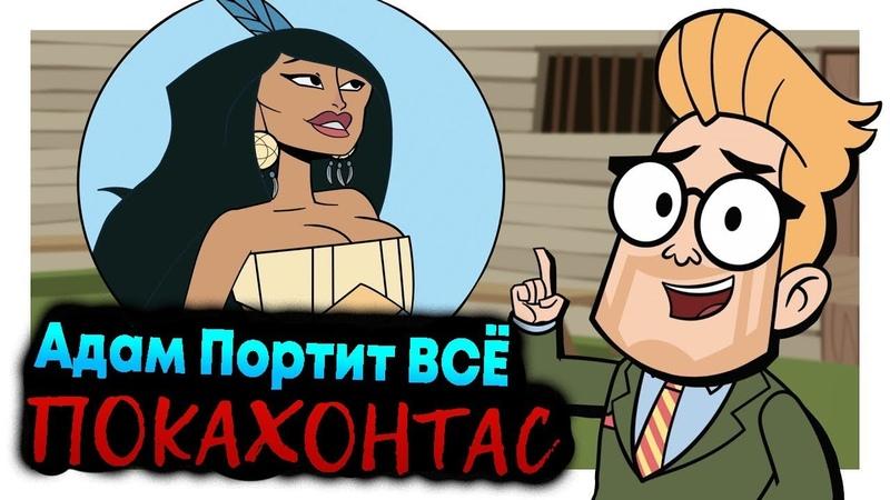 Адам Портит ВСЁ Покахонтас Русская озвучка Крик Студио