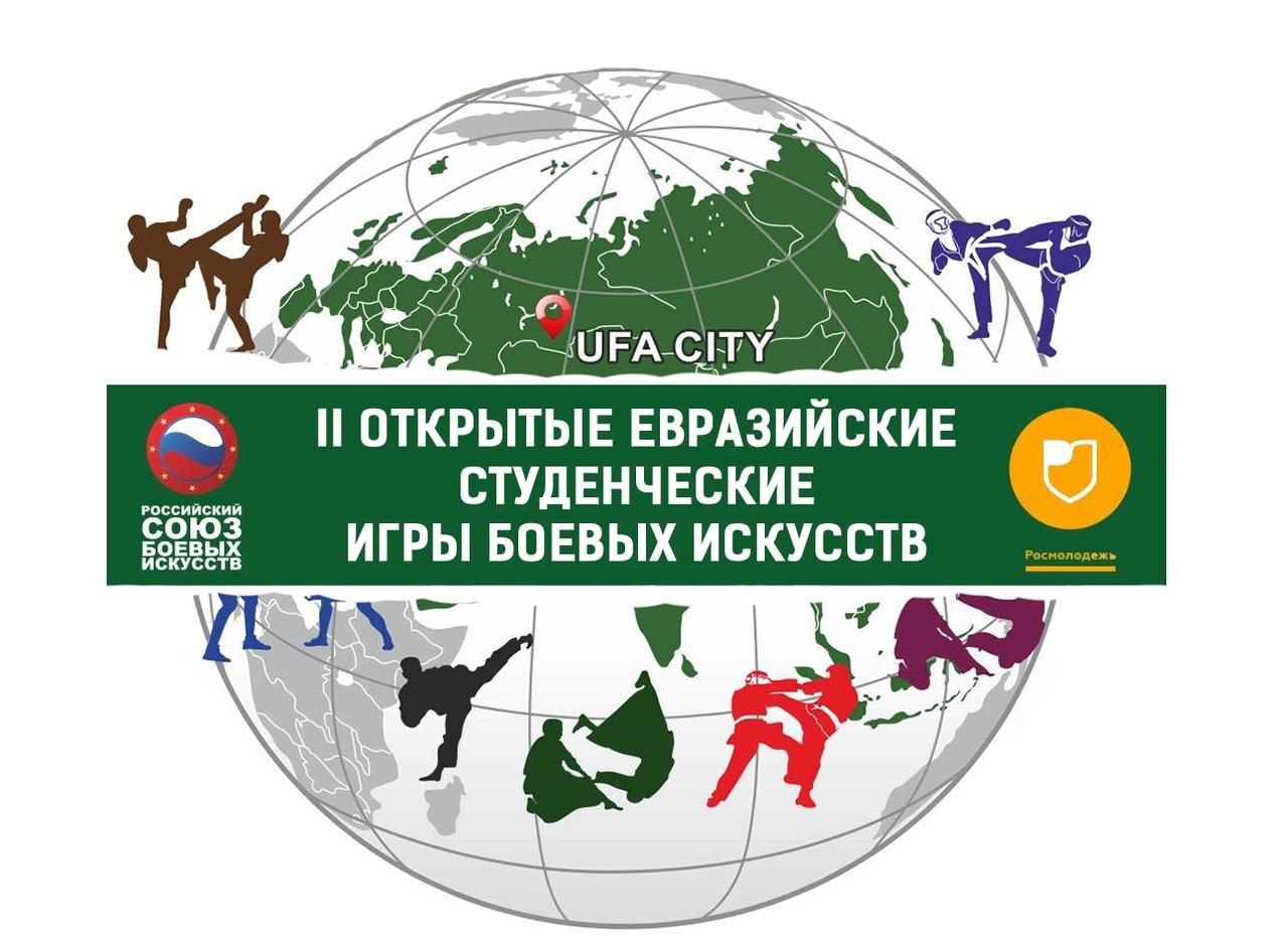 Афиша Уфа ll Евразийские студенческие игры боевых искусств