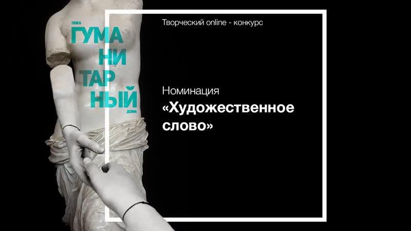 Ирина Шокурова ИАиД Монолог Жанны д'Арк