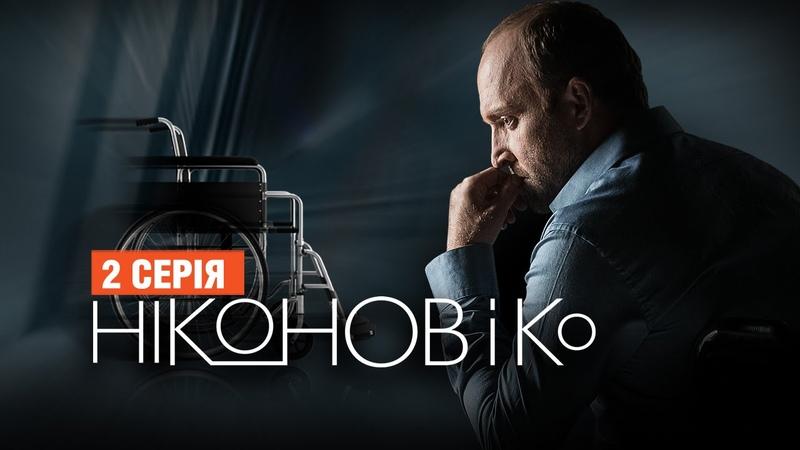 Сериал Никонов и Ко 2 серия