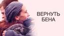 Вернуть Бена (2018) драма, понедельник, 📽 фильмы, выбор, кино, приколы, топ, кинопоиск