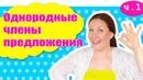 Урок однородные члены предложения Простое объяснение правил русского языка