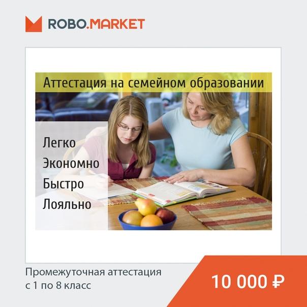 Market Robo