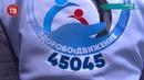 Итоги работы оперативного штаба «ЗДОРОВОеДВИЖЕНИЕ»