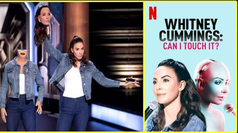 Stand Up: Уитни Каммингс - Можно Потрогать? / Whitney Cummings - Can I Touch It (2019) Перевод: ДиоНиК