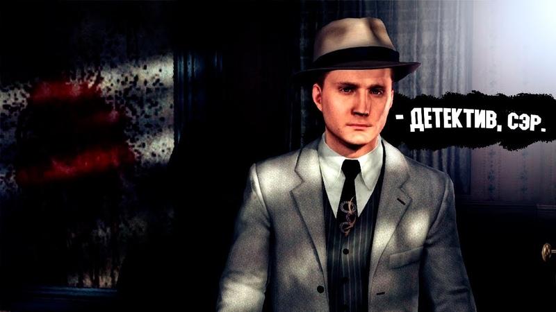 Детектив, сэр. | Недообзор L.A. Noire