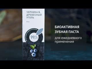 «черника & древесный уголь», зубная паста siberian wellness
