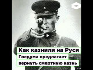 Как казнили на Руси. Госдума предлагает вернуть смертную казнь _ ROMB