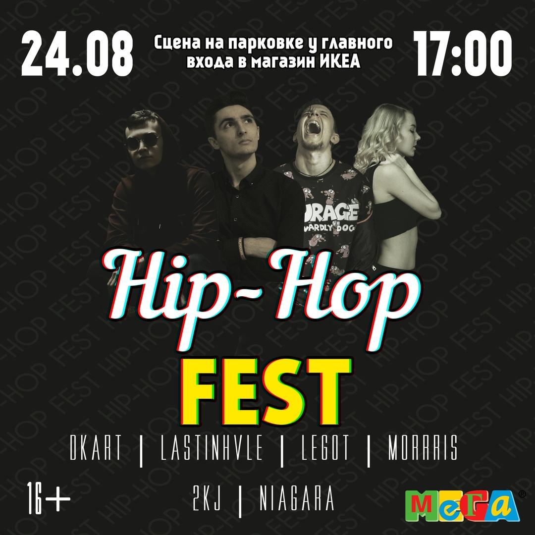 Афиша HIP-HOP FEST