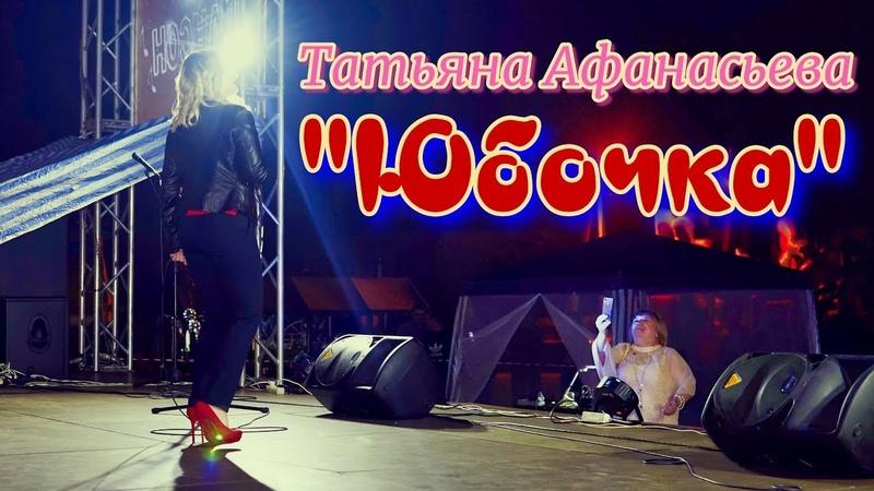 Татьяна АфанасьеваЮбочка