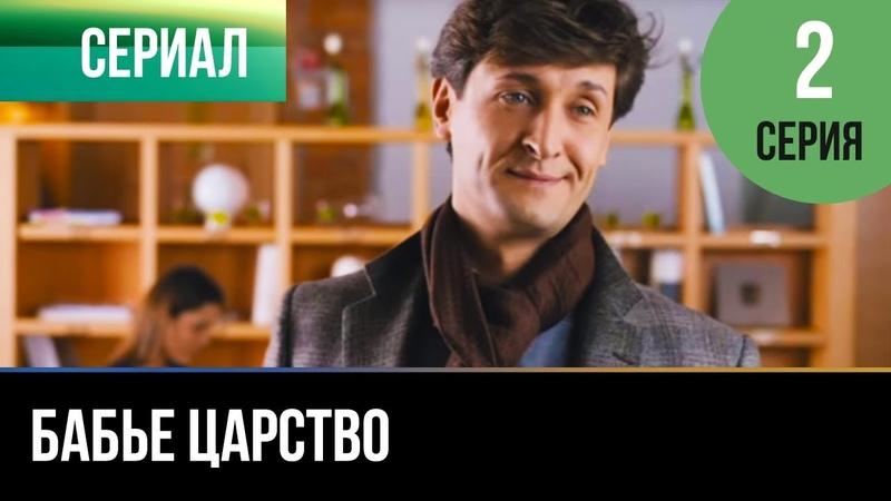▶️ Бабье царство 2 серия Мелодрама Русские мелодрамы