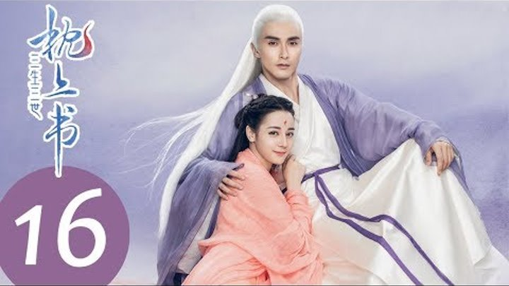 Three Lives, Three Worlds: The Pillow Book / 三生三世枕上书 - ep 16/56. HD