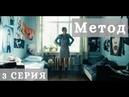 Сериал Метод . 1 сезон 3 серия. Русский детектив (HD).