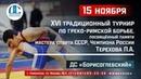 🤼XVI традиционный турнир по греко римской борьбе посвященный памяти мастера спорта СССР Чемпиона