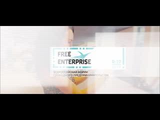 Free enterprise 8-10 ноября санкт-петербург