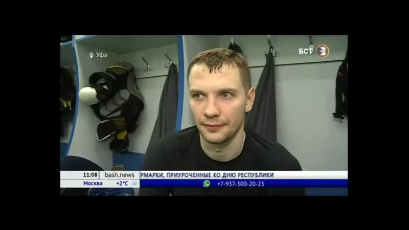 Хоккеисты «Салавата Юлаева» прокомментировали поражение в матче с «Металлургом»