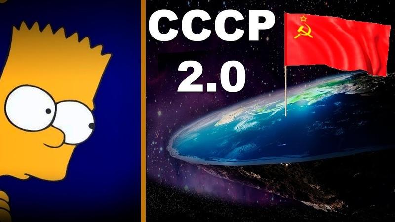 Кто стоит за предсказаниями симпсонов? СССР 2.0 плоская земля и воскрешение Ленина