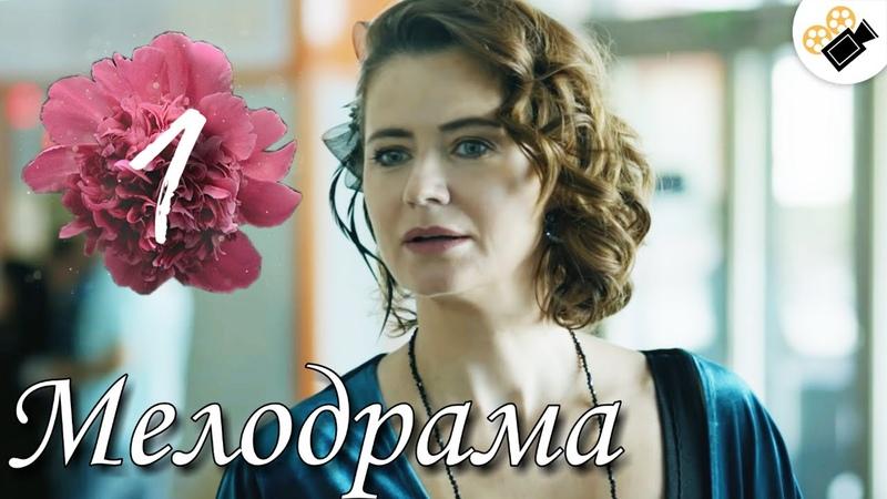 ПРЕМЬЕРА НА КАНАЛЕ Капкан для звезды 1 Серия Российские сериалы мелодрамы новинки фильмы