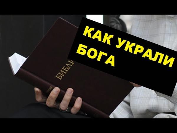 Как украли бога / Павел Карелин