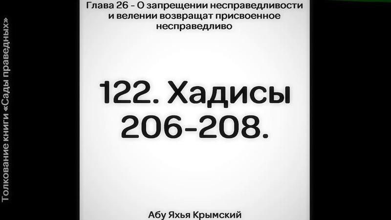 122 Сады Праведных Глава 26 Хадисы 206 207 208 Абу Яхья Крымский