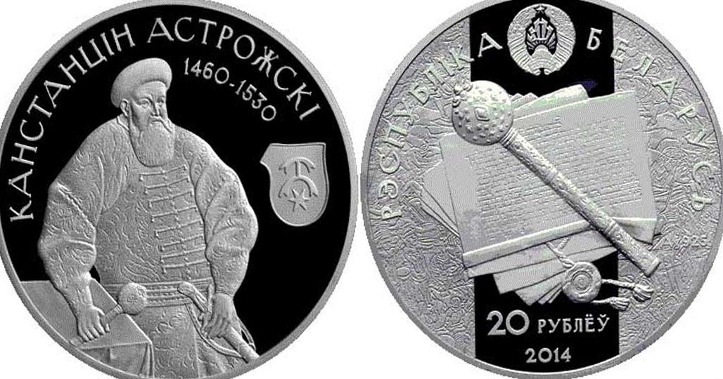 Монета в честь Острожского