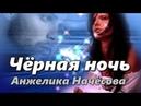 Чёрная ночь - Анжелика Начёсова
