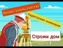 Вынос границ участка Кадастровая инженерияСтроим ДомЧасть1