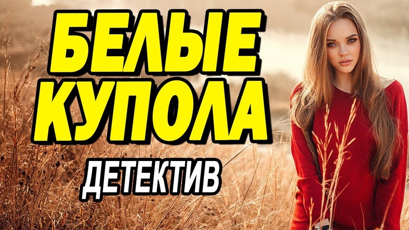 Убойный фильм про настоящего человека БЕЛЫЕ КУПОЛА Русские детективы новинки 2020