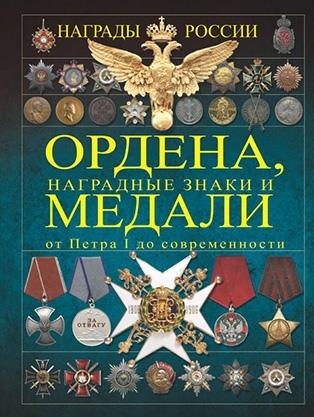 Книги к Дню защитника Отечества!, изображение №14