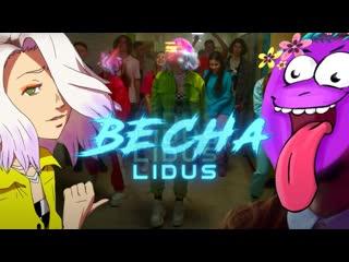 LIDUS (Лидус) - Весна (Премьера клипа 2020)