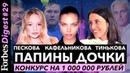 Папины дочки Алеся Кафельникова, Лиза Пескова, Даша Тинькова. Идея на 1 000 000 рублей