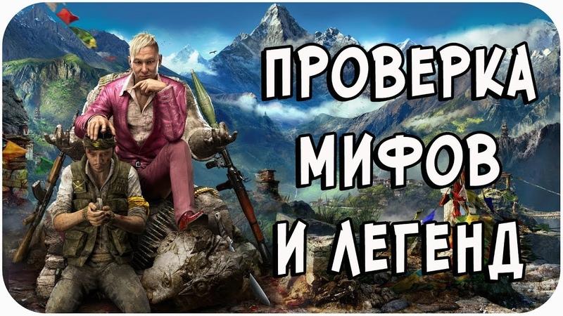 РАЗРУШИТЕЛЬ МИФОВ Far Cry 4