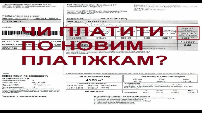 Нові платіжки за транспортування газу ПЛАТИТИ